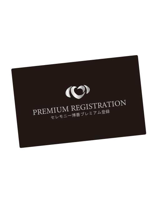 プレミアム登録 期間限定申し込みキャンペーン