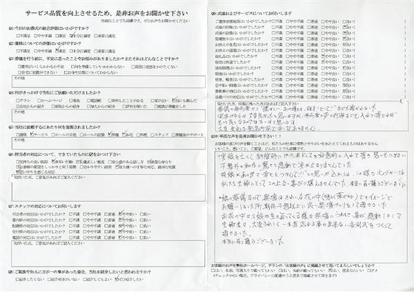 アンケート 美浦村O様 式場:美浦セレモニーホール