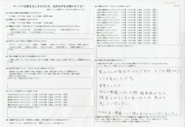 アンケート美浦村T様 式場:美浦セレモニーホール
